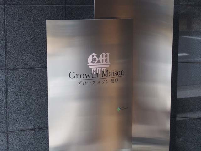 グロースメゾン銀座の看板
