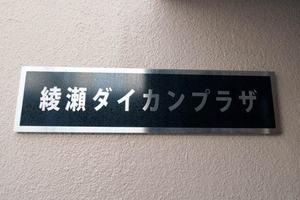 綾瀬ダイカンプラザの看板