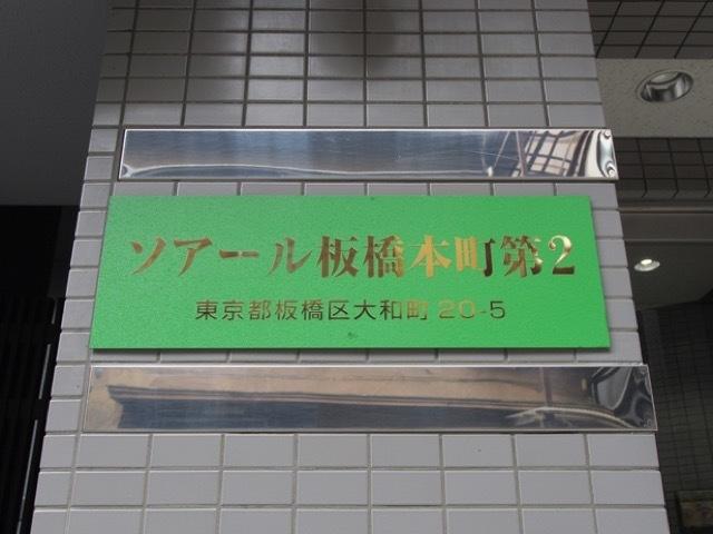 ソアール板橋本町第2の看板