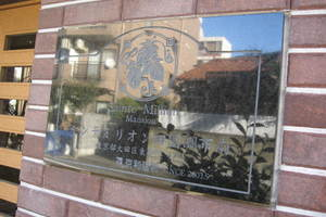 サンテミリオン田園調布南の看板