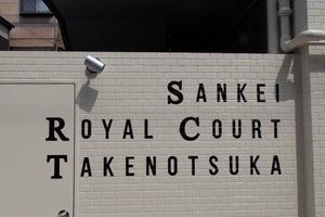 サンケイロイヤルコート竹ノ塚の看板