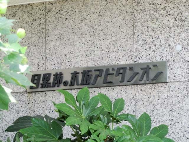 目黒柿ノ木坂アビタシオンの看板