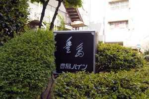 豊島ハイツの看板