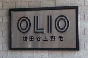 OLIO(オリオ)世田谷上野毛の看板