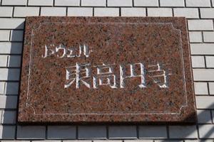 ドウエル東高円寺の看板