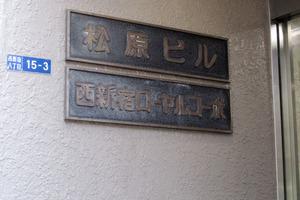 西新宿ローヤルコーポ(松原ビル)の看板