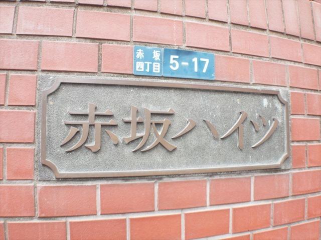 赤坂ハイツの看板