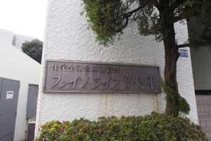 ファインライフ高島平の看板