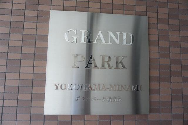 グランパーク横浜南の看板