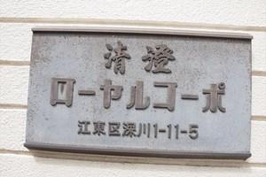 清澄ローヤルコーポの看板