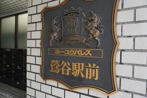 ホーユウパレス鶯谷駅前の看板