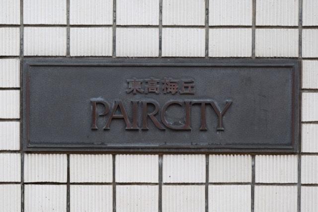 東高梅丘ペアシティの看板