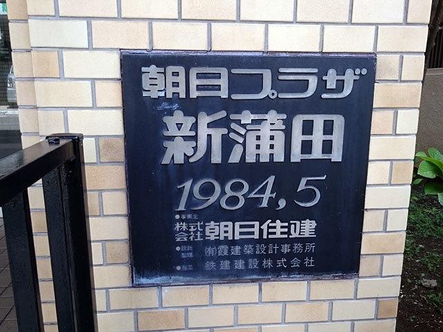朝日プラザ新蒲田の看板
