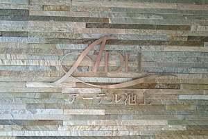 アーデル池上の看板