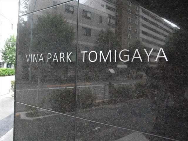 ヴィーナパーク富ヶ谷の看板