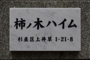 柿ノ木ハイムの看板