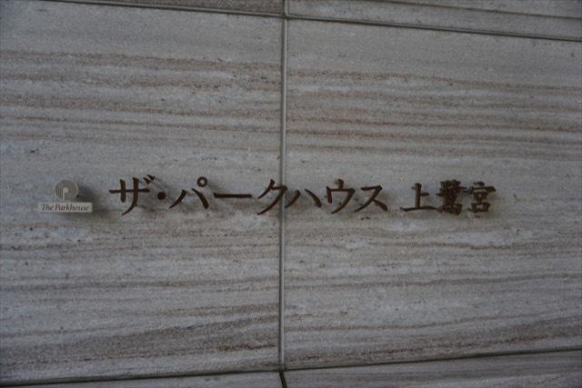ザパークハウス上鷺宮の看板
