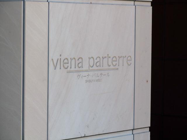 ヴィーナパルテールの看板