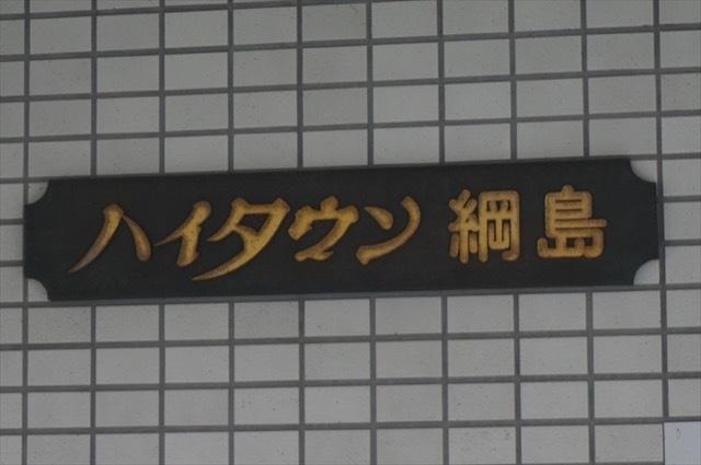 ハイタウン綱島の看板
