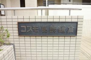 コスモ葛飾鎌倉の看板