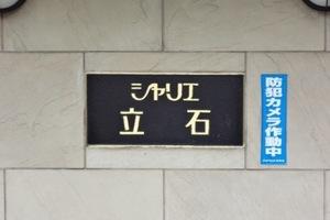 シャリエ立石の看板