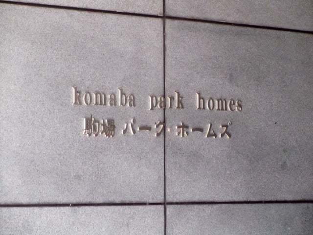 駒場パークホームズの看板