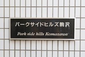 パークサイドヒルズ駒沢の看板