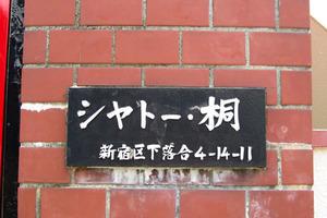 シャトー桐の看板