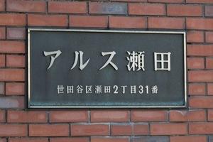アルス瀬田(1〜3号棟)の看板