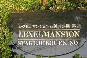 レクセルマンション石神井公園第2の看板