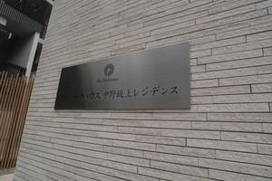 ザパークハウス中野坂上レジデンスの看板