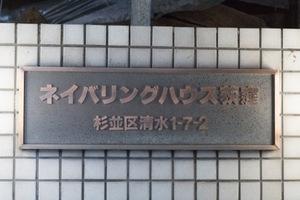 ネイバリングハウス荻窪の看板