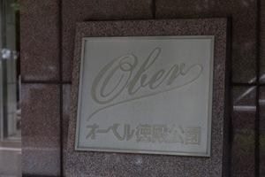 オーベル徳殿公園の看板