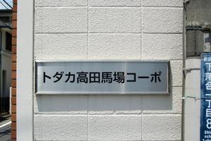 トダカ高田馬場コーポの看板