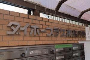 ダイホープラザ東高円寺の看板