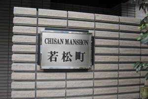 チサンマンション若松町の看板