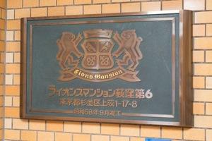 ライオンズマンション荻窪第6の看板