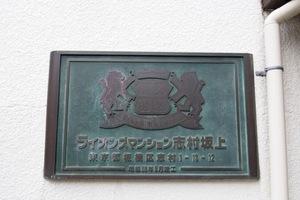 ライオンズマンション志村坂上の看板
