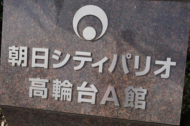 朝日シティパリオ高輪台A館の看板