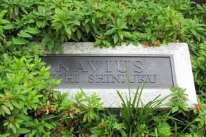 ナビウス西新宿の看板