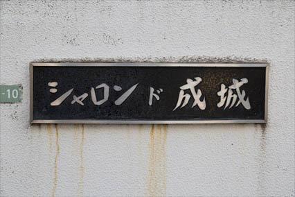 シャロンド成城の看板
