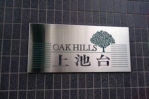 オークヒルズ上池台の看板
