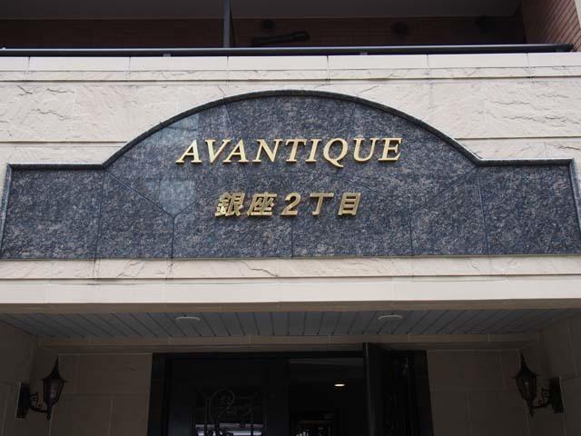 アヴァンティーク銀座2丁目の看板