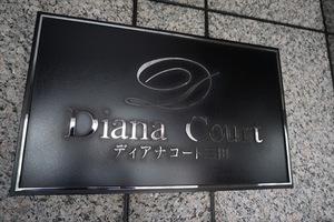 ディアナコート三田の看板