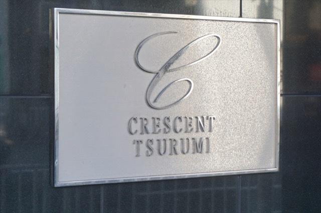 クレッセント鶴見の看板