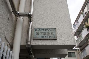 キャニオンマンション第7高島平の看板