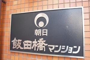 朝日飯田橋マンションの看板
