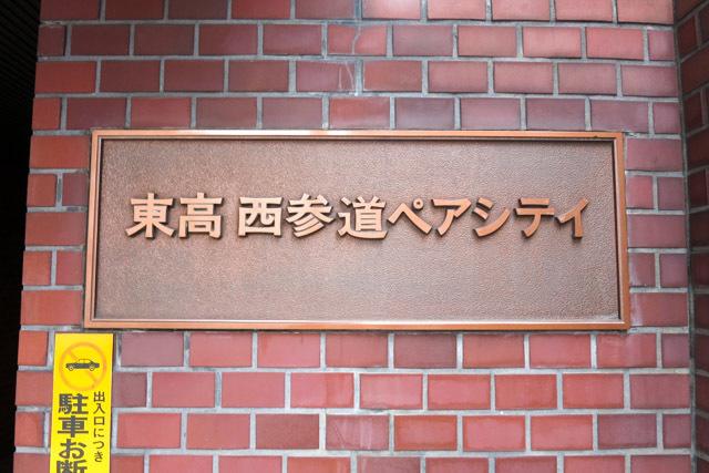 東高西参道ペアシティの看板