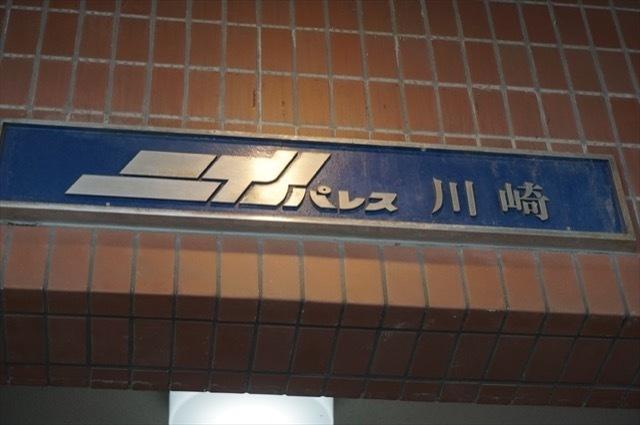 ニイノパレス川崎の看板