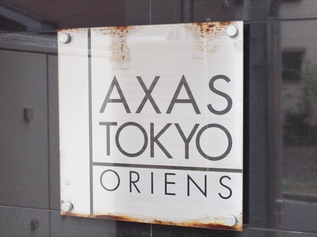 アクサス東京オリエンスの看板